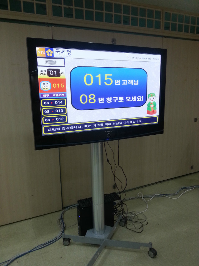 세무서 TV.jpg