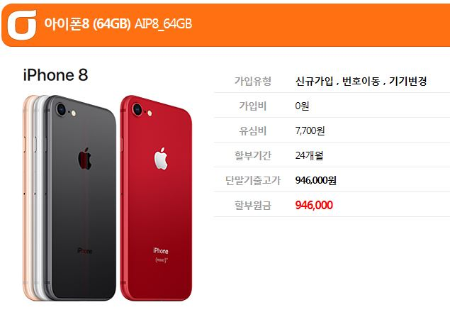 아이폰8 64G.JPG