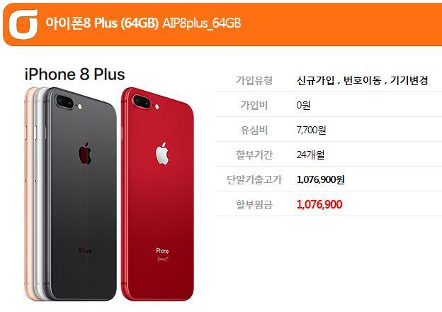 아이폰8 플러스 64G.JPG