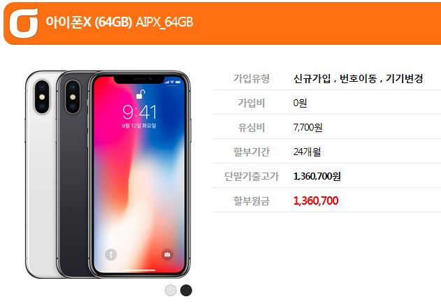 아이폰X 64G.JPG