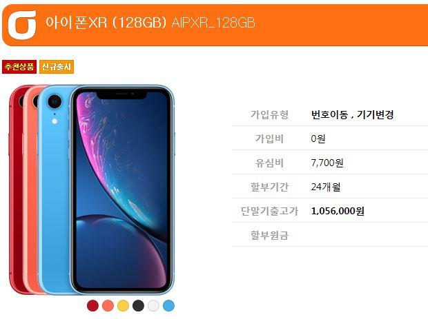 아이폰XR 128G.JPG