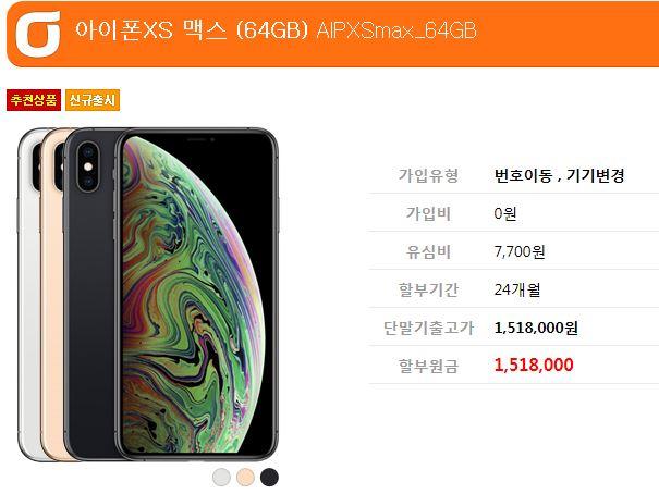 아이폰XS MAX 64G.JPG