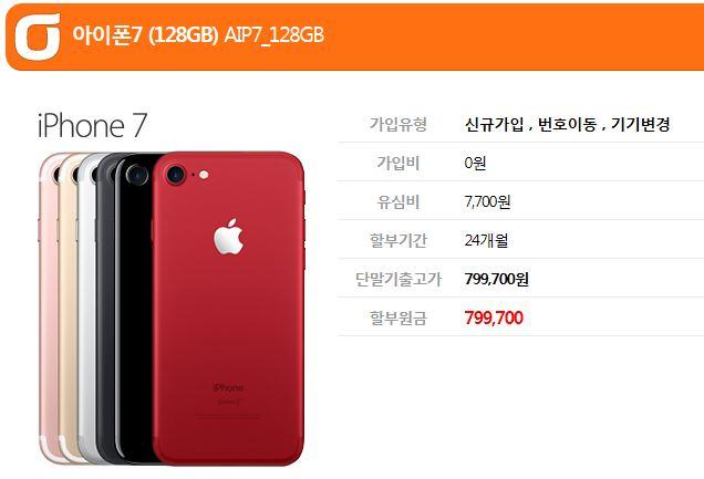 아이폰7 128G.JPG